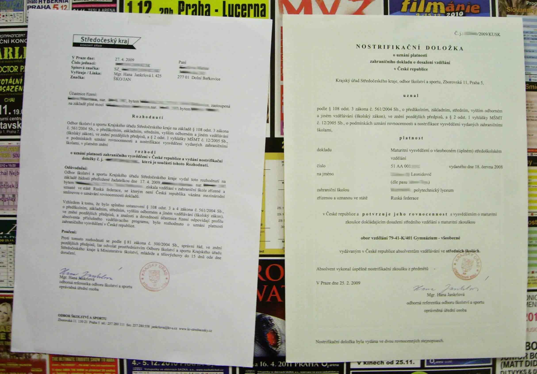 документы о нострификации, выданные в Праге. Středočeský kraj